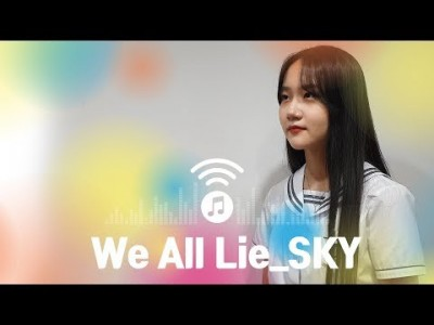 [KPOP 커버] We All Lie _ 하늘